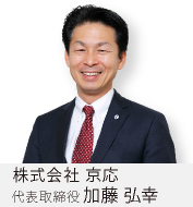 代表取締役 加藤弘幸